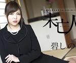 aoishino
