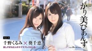 葵千恵×千野くるみ:かり美びあんず ~美しすぎる2人のラブラブレズえっち