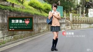羽田真里:放課後のリフレクソロジー