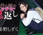 hatanoshizuku