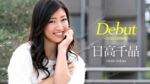 日高千晶:Debut Vol.47 ~21歳の経験値