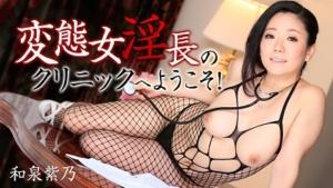 和泉紫乃:変態女淫長のクリニックへようこそ!