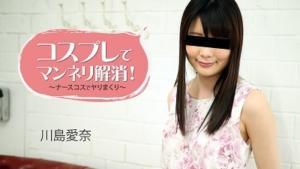 川島愛奈:コスプレでマンネリ解消!~ナースコスでヤりまくり