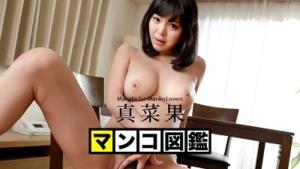 真菜果:マンコ図鑑