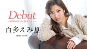 百多えみり:Debut Vol.48 ~無類のおじさん好きですぅ