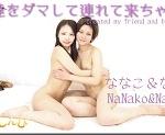 damashite-nanako-naori