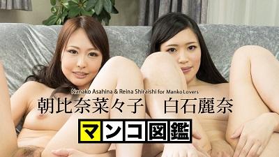 朝比奈菜々子&白石麗奈:マンコ図鑑