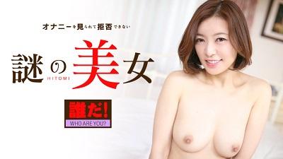 HITOMI:自慰行為を見られて拒否できない美痴女