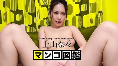 上山奈々:マンコ図鑑