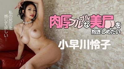 小早川怜子:肉厚プルプルな美尻を抱きしめたい