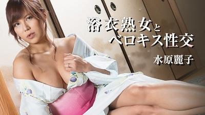 水原麗子:浴衣熟女とベロキス性交
