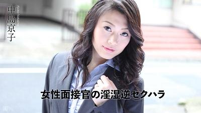 中島京子:女性面接官の淫湿逆セクハラ