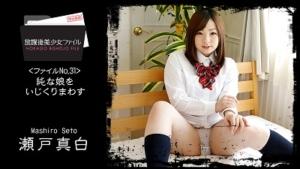 瀬戸真白:放課後美少女ファイル No.31 ~純な娘をいじくりまわす