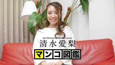 清水愛梨:マンコ図鑑
