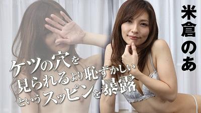 米倉のあ:ケツの穴を見られるより恥ずかしいというスッピンを暴露