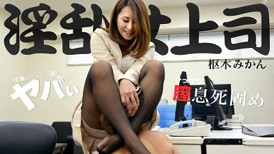 枢木みかん:淫乱女上司 ~仕事ができない僕の扱いがヤバい