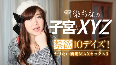 雪染ちな:禁欲10デイズ!ヤリたい衝動MAXセックス3