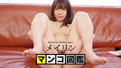 メイリン:マンコ図鑑