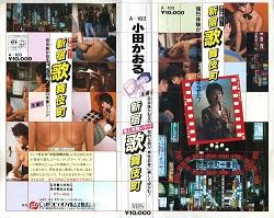 潜入体験レポート 新宿歌舞伎町