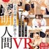 透明人間VR