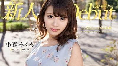 小森みくろ:Debut Vol.50