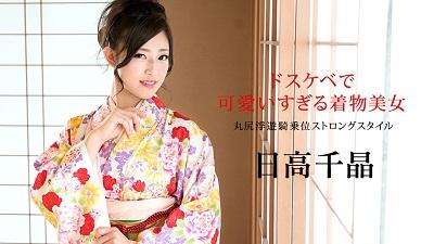 日高千晶:ドスケベで可愛いすぎる着物美女