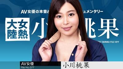 小川桃果:女熱大陸 File.077