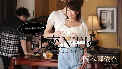 岡本理依奈:サークルの飲み会で乱交NTR