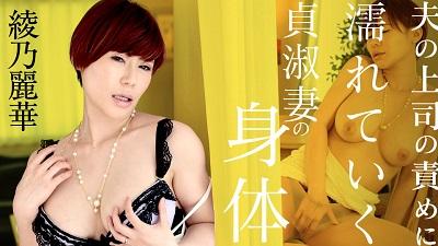 綾乃麗華:夫の上司の責めに濡れていく貞淑妻の身体