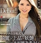 木村穂乃香