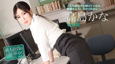 高島かな:新入社員のお仕事 Vol.23