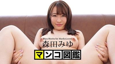 森田みゆ:マンコ図鑑