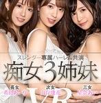 痴女3姉妹