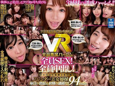 痴女3姉妹VR