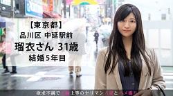 瑠衣さん 31歳 結婚5年目